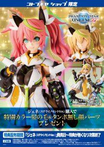 Gene Stella Innocent Ver. by Kotobukiya from Phantasy Star Online 2 es 21