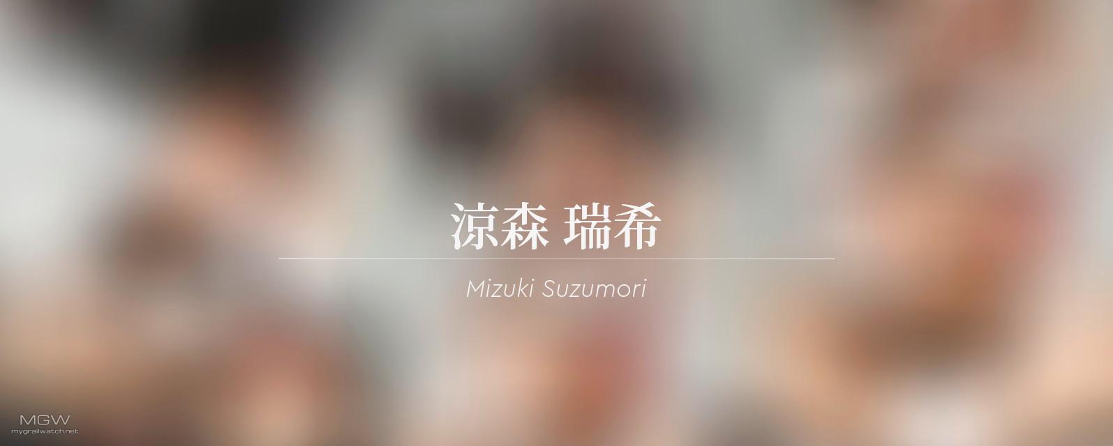 Mizuki Suzumori by FROG from Netokano NTR KANOJO
