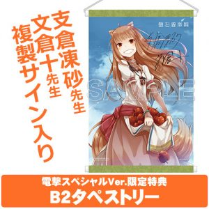 Holo Plentiful Apple Harvest Ver. by Chara Ani from Spice and Wolf 13