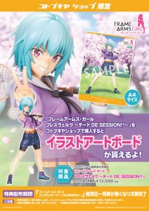 Frame Arms Girl Hresvelgr ~Date DE SESSION!!~ by Kotobukiya 10