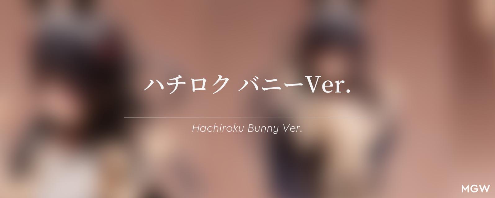 Hachiroku Bunny Ver. by BINDing from Maitetsu