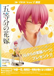 Ichika by Kotobukiya from The Quintessential Quintuplets 15