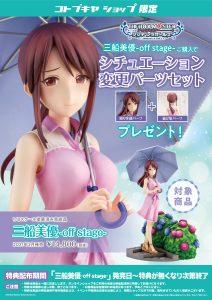Mifune Miyu off stage by Kotobukiya from THE iDOLM@STER Cinderella Girls 18 MyGrailWatch Anime Figure Guide