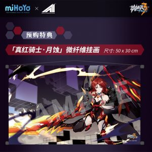 Murata Himeko Vermilion Knight Eclipse Ver. by APEX x miHoYo from Houkai 3rd Honkai 3rd 25 MyGrailWatch Anime Figure Guide
