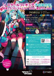 Hatsune Miku Magical Mirai 2020 Natsu Matsuri by FuRyu 9 MyGrailWatch Anime Figure Guide