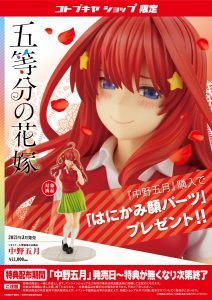 Nakano Istuki by Kotobukiya from The Quintessential Quintuplets 13 MyGrailWatch Anime Figure Guide