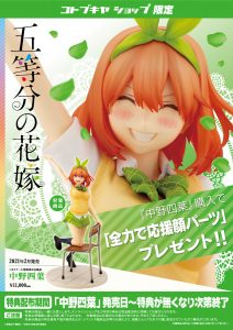 Nakano Yostuba by Kotobukiya from The Quintessential Quintuplets 12 MyGrailWatch Anime Figure Guide